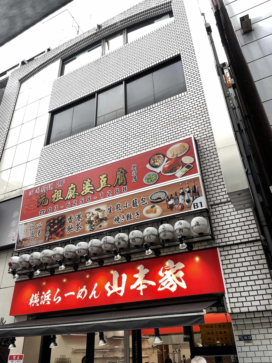 f:id:nishishinjyuku:20210912130705j:plain