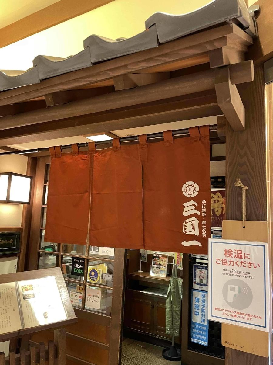 【西新宿】「三国一 アイランドイッツ店」の外観