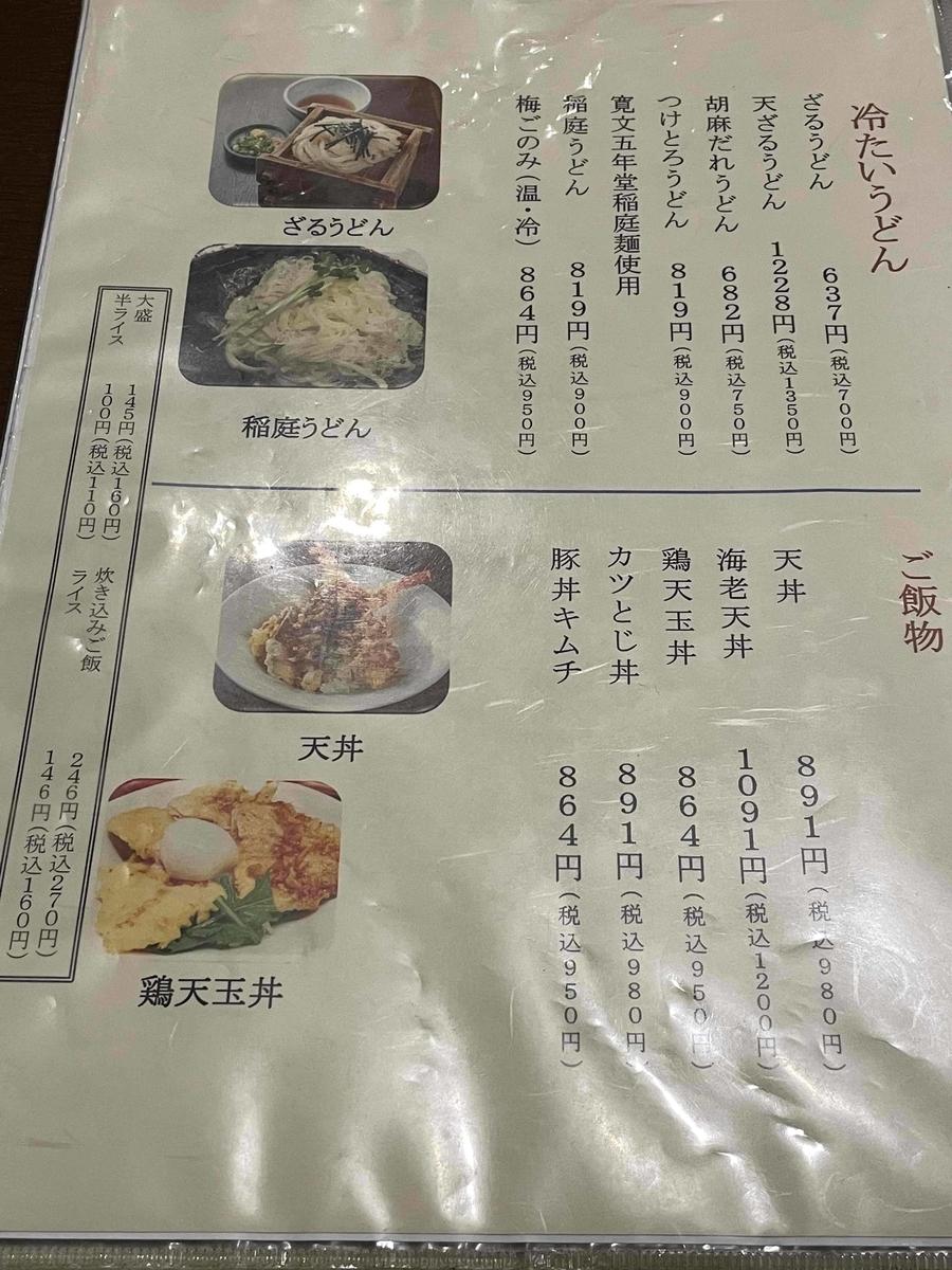 【西新宿】「三国一 アイランドイッツ店」のメニュー(うどん))