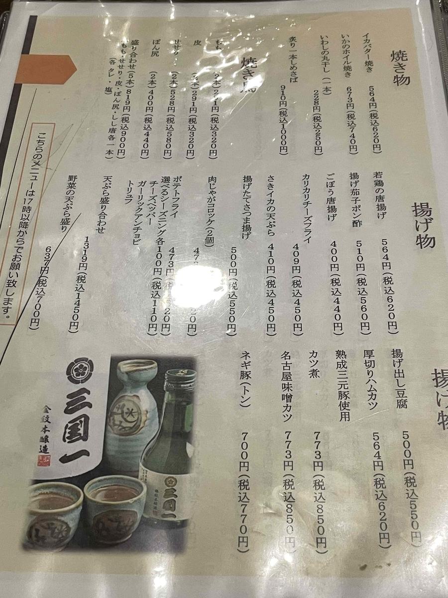 【西新宿】「三国一 アイランドイッツ店」のメニュー(おつまみ)