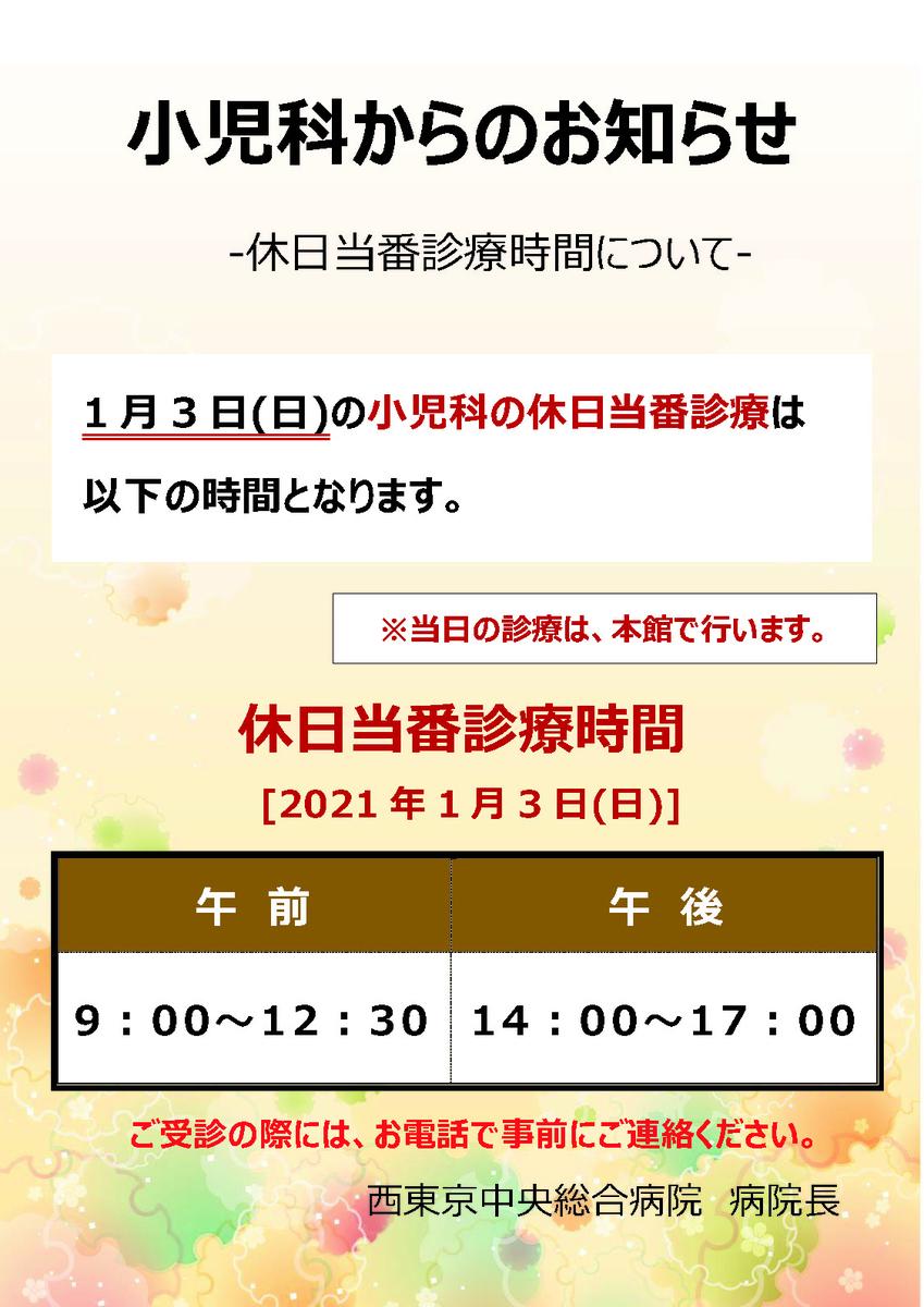 f:id:nishitokyochuogeneralhospital:20201225125713j:plain