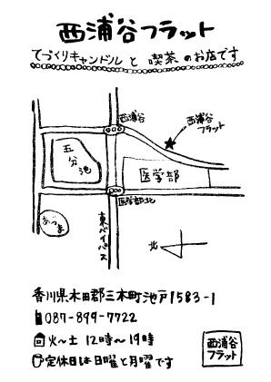 f:id:nishiuradaniflat:20160601172340j:plain