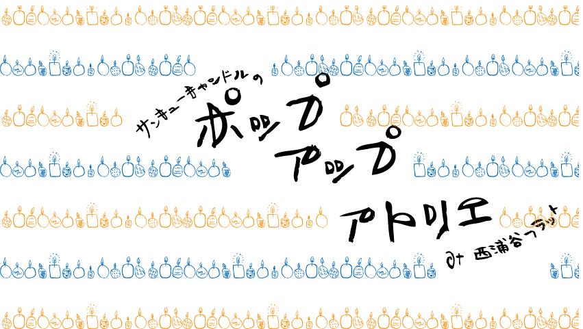 f:id:nishiuradaniflat:20160705173001j:plain