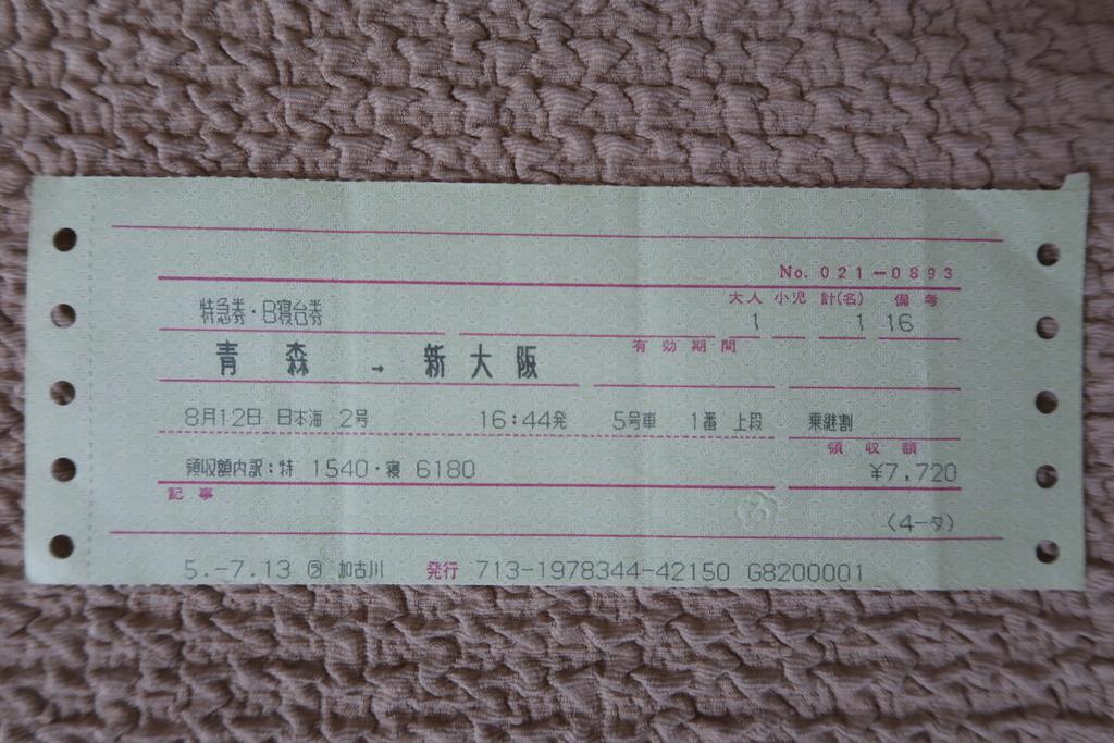 f:id:nishiuraexp:20181116211206j:plain