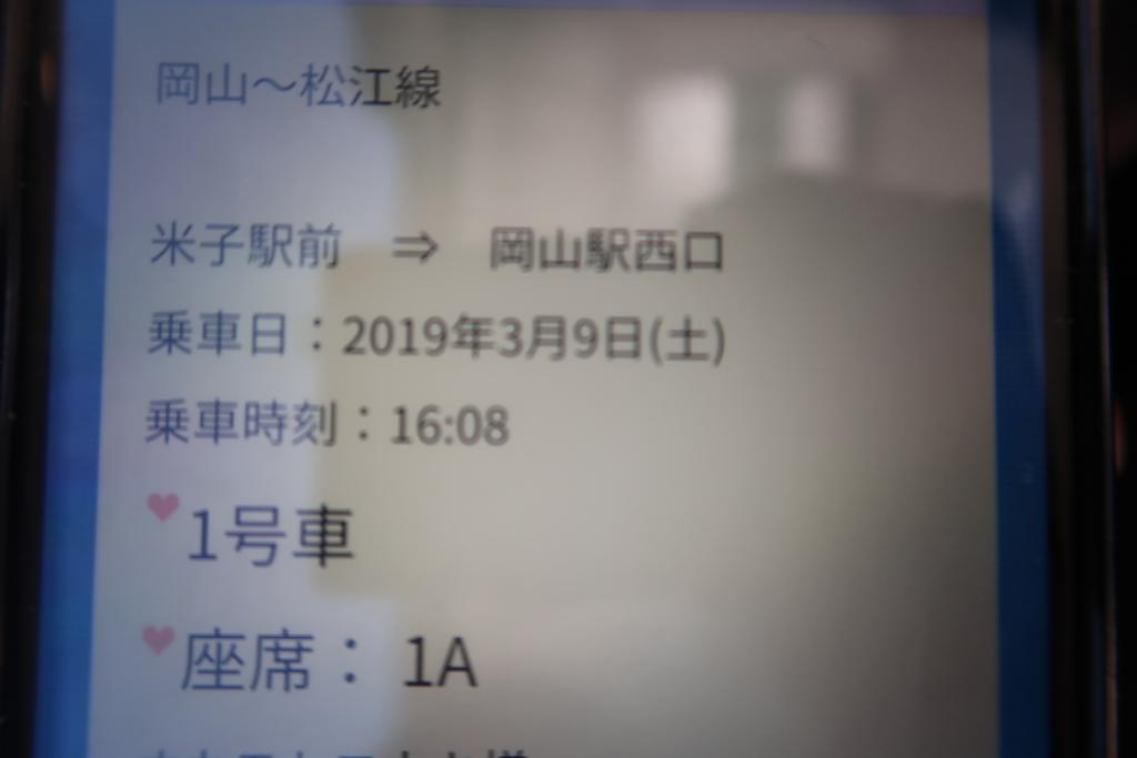 f:id:nishiuraexp:20190311201504j:plain