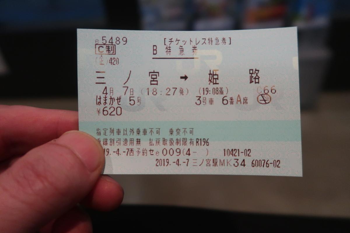 f:id:nishiuraexp:20190408151313j:plain