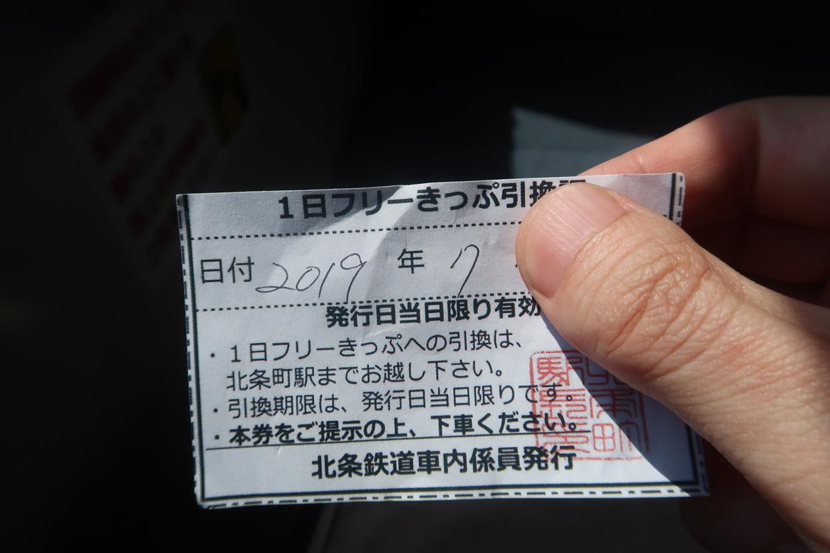 f:id:nishiuraexp:20190726235332j:plain
