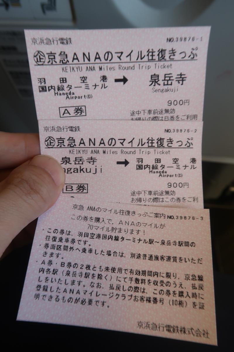f:id:nishiuraexp:20190802160613j:plain