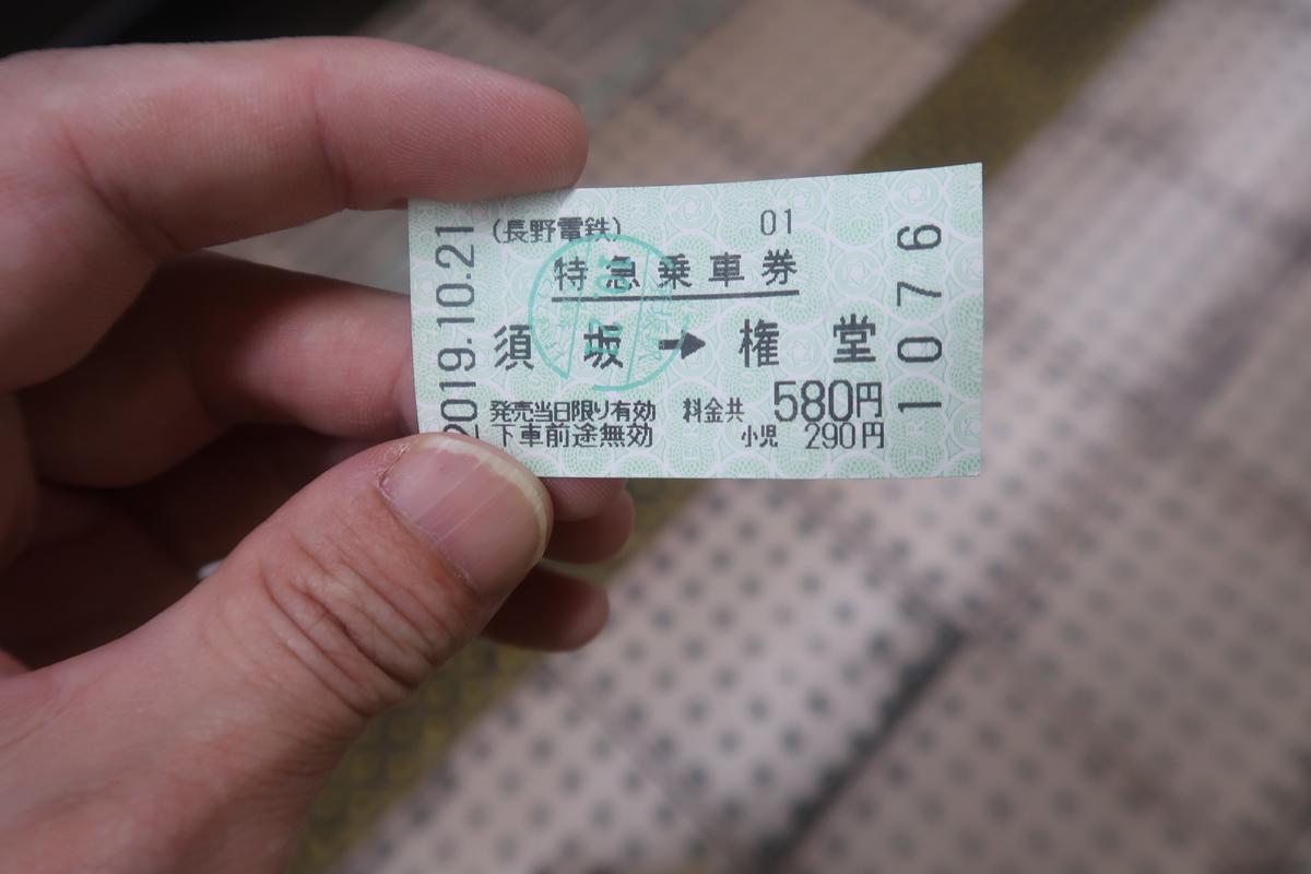 f:id:nishiuraexp:20191027141026j:plain