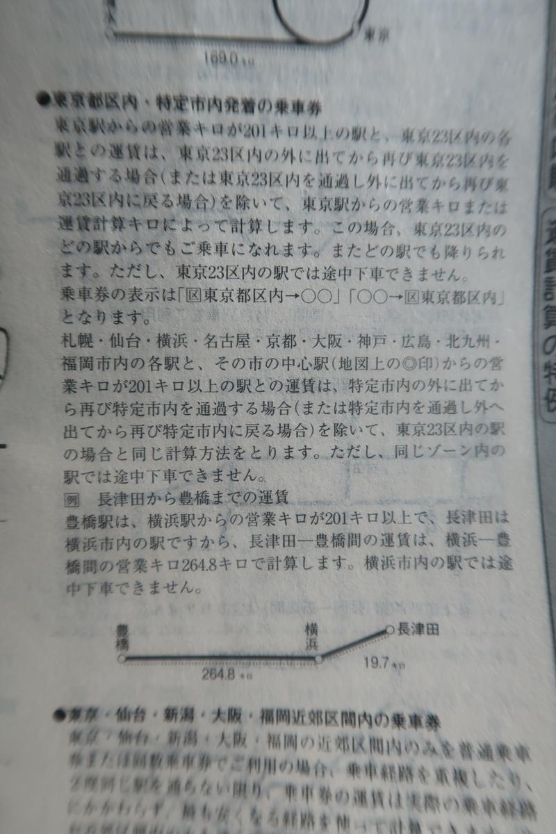 f:id:nishiuraexp:20191118104848j:plain