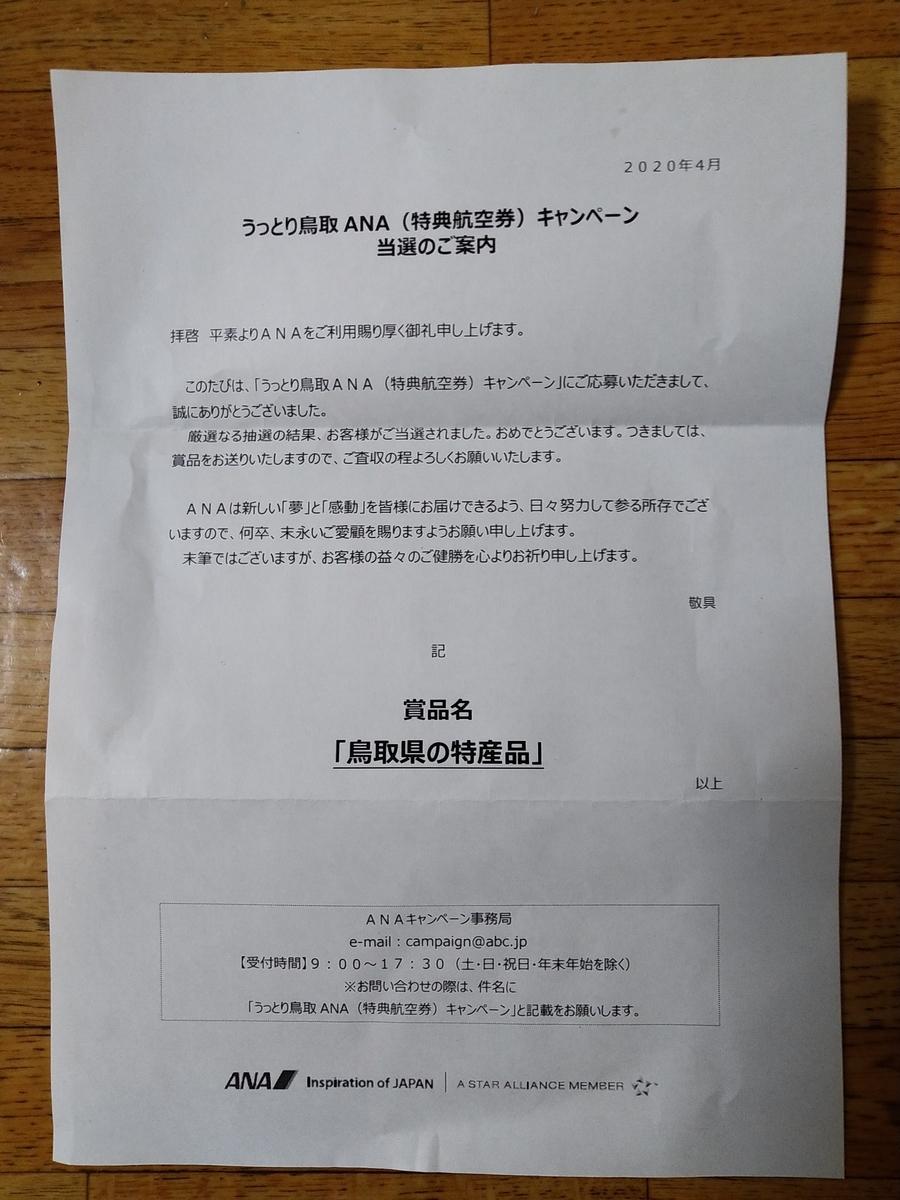 f:id:nishiuraexp:20200426232115j:plain