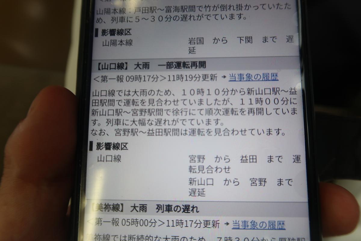 f:id:nishiuraexp:20200726205745j:plain