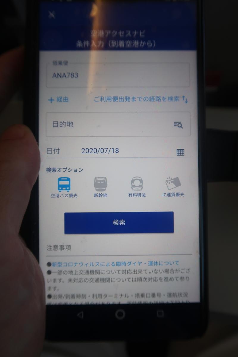 f:id:nishiuraexp:20200810114050j:plain