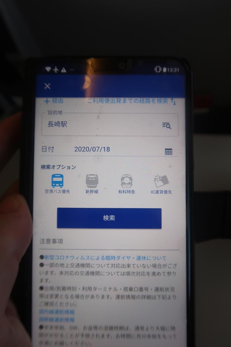 f:id:nishiuraexp:20200810114129j:plain