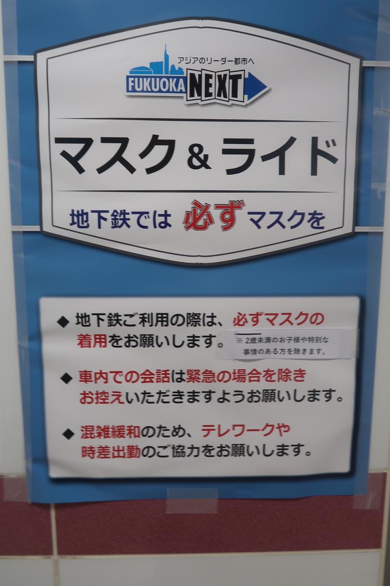 f:id:nishiuraexp:20200818201948j:plain