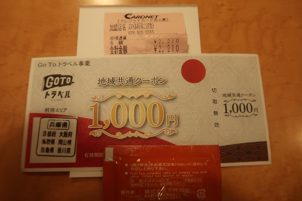f:id:nishiuraexp:20201003192450j:plain