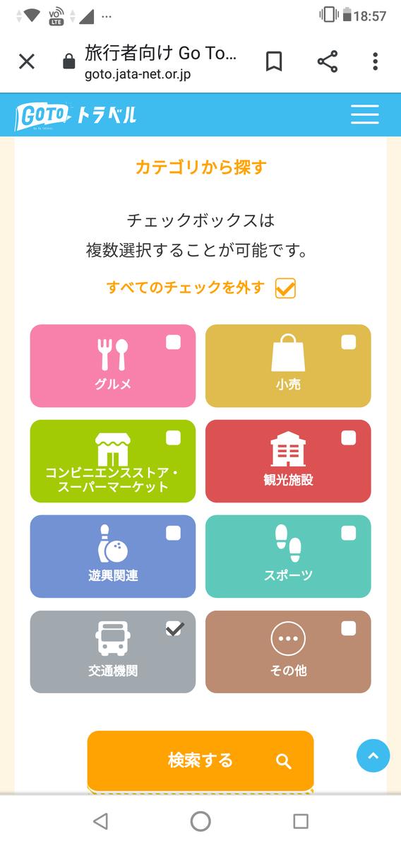 f:id:nishiuraexp:20201003192829p:plain