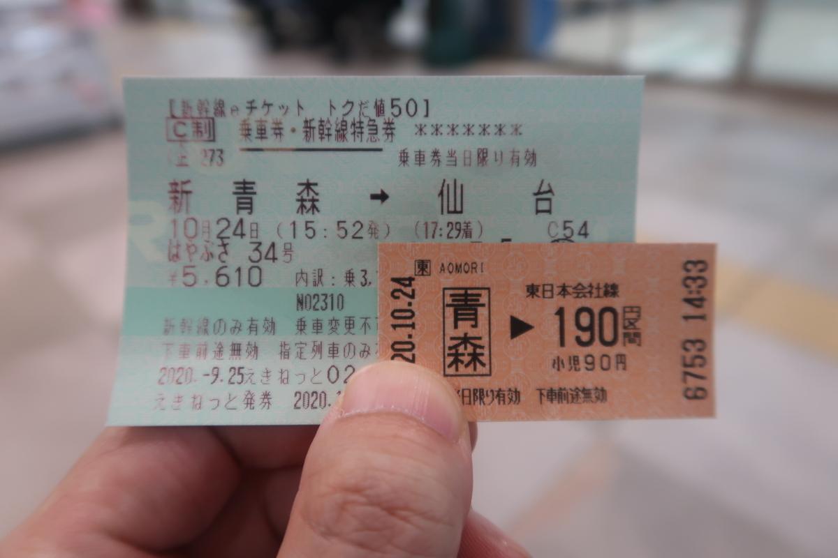 f:id:nishiuraexp:20201026100008j:plain