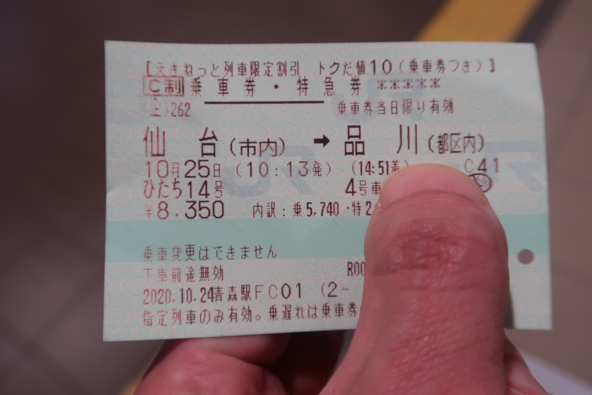 f:id:nishiuraexp:20201030195245j:plain