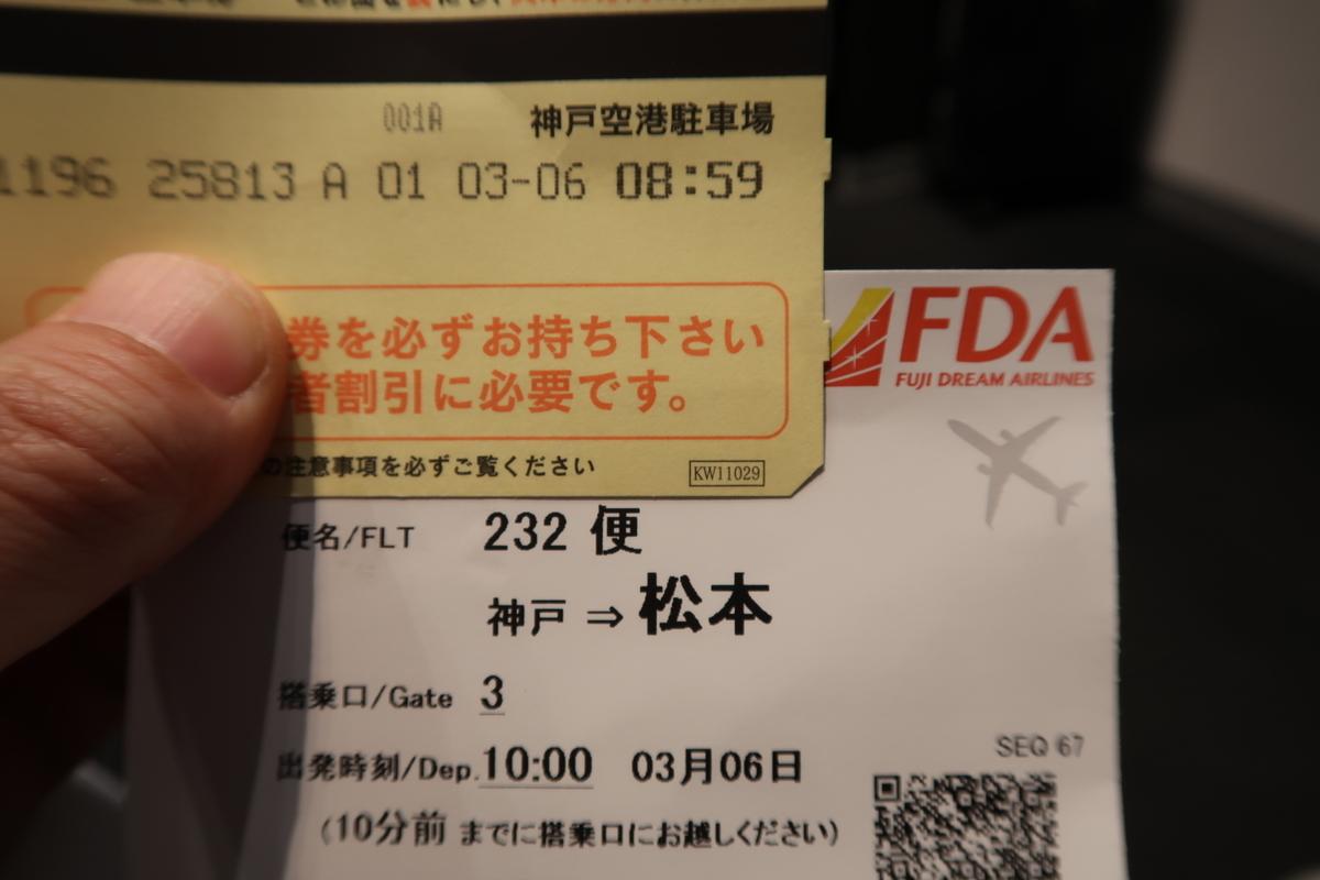 f:id:nishiuraexp:20210306161136j:plain