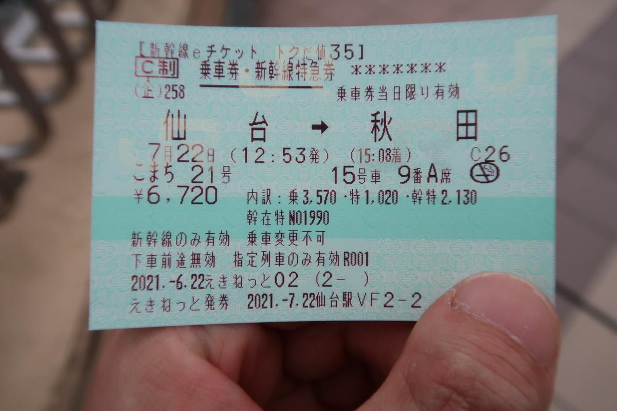 f:id:nishiuraexp:20210722141932j:plain