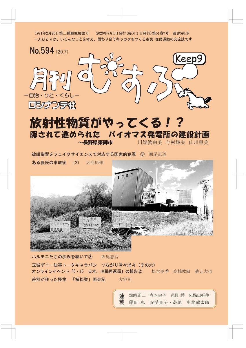 f:id:nishiyama2020:20200723104221j:plain