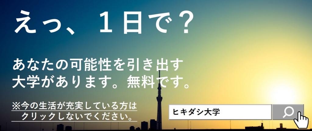 f:id:nishiyama_tomo:20170322091639j:plain