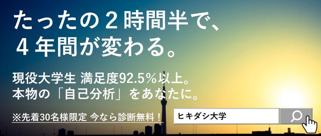 f:id:nishiyama_tomo:20170322123047j:plain