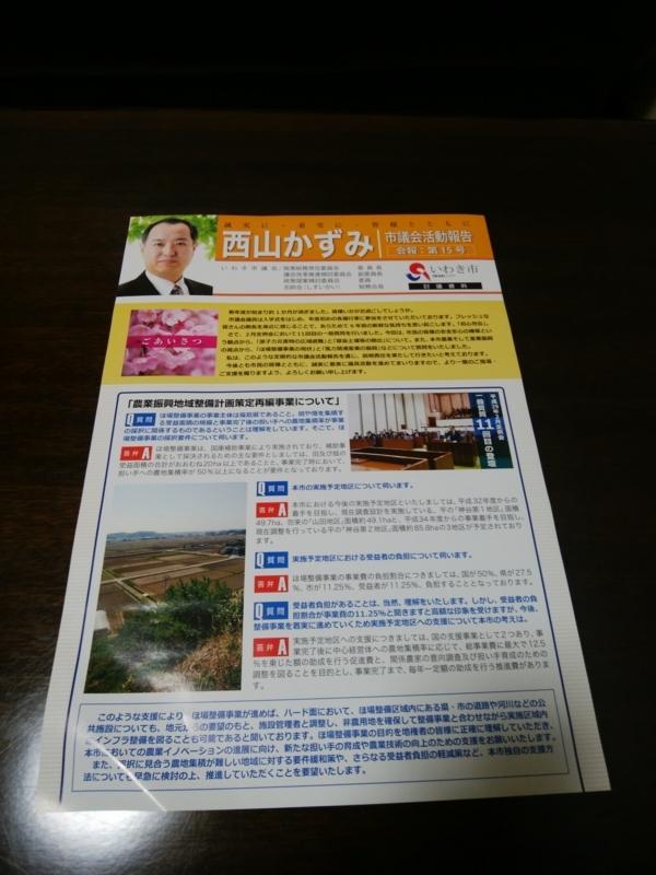 f:id:nishiyamakazumi:20180528171917j:image:w640