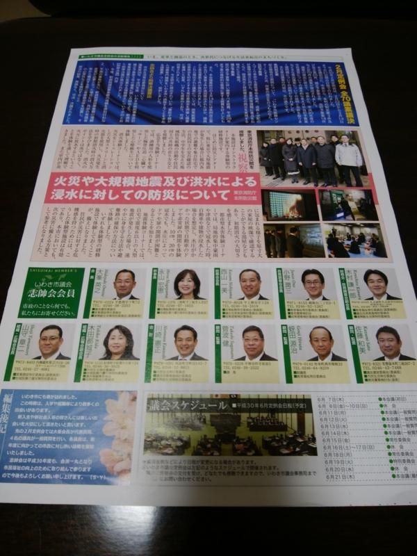 f:id:nishiyamakazumi:20180528171921j:image:w640