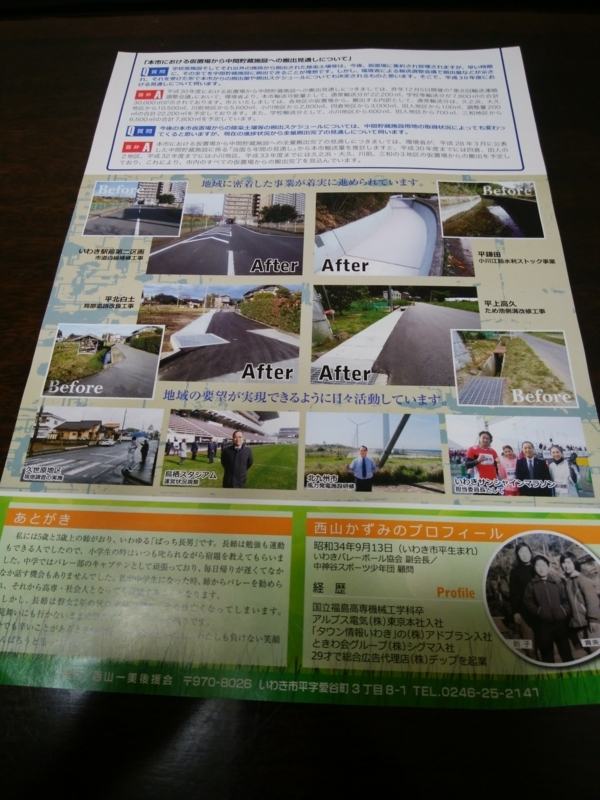 f:id:nishiyamakazumi:20180528171926j:image:w640
