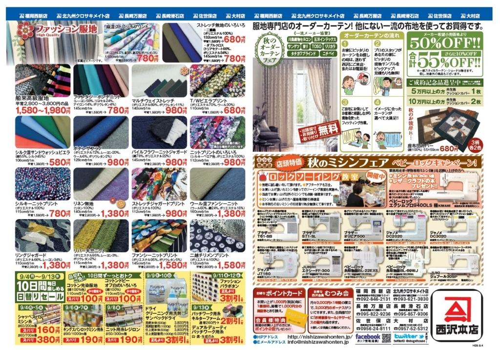 f:id:nishizawahontensasebo:20170904120621j:plain