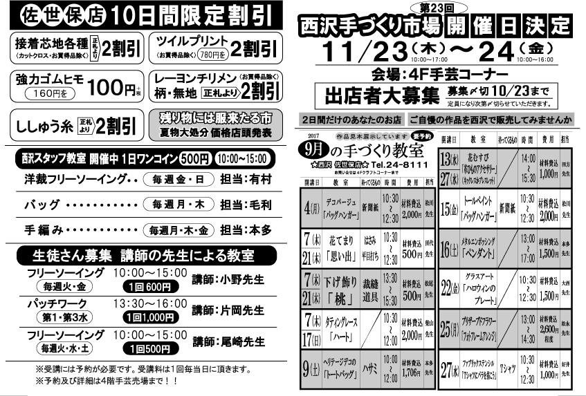 f:id:nishizawahontensasebo:20170904120700j:plain