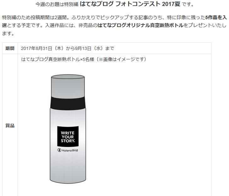 f:id:nishizawahontensasebo:20170907120836p:plain
