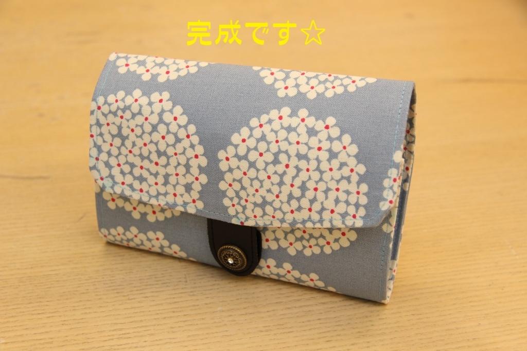 f:id:nishizawahontensasebo:20170917141007j:plain