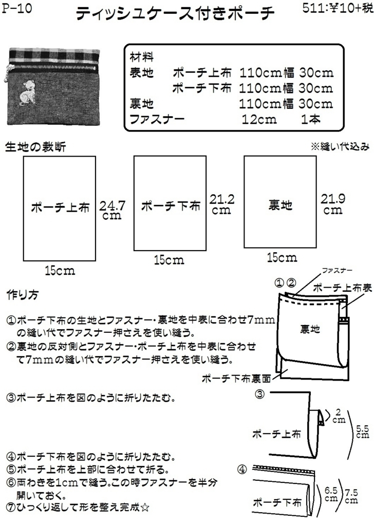 f:id:nishizawahontensasebo:20170920182857j:plain