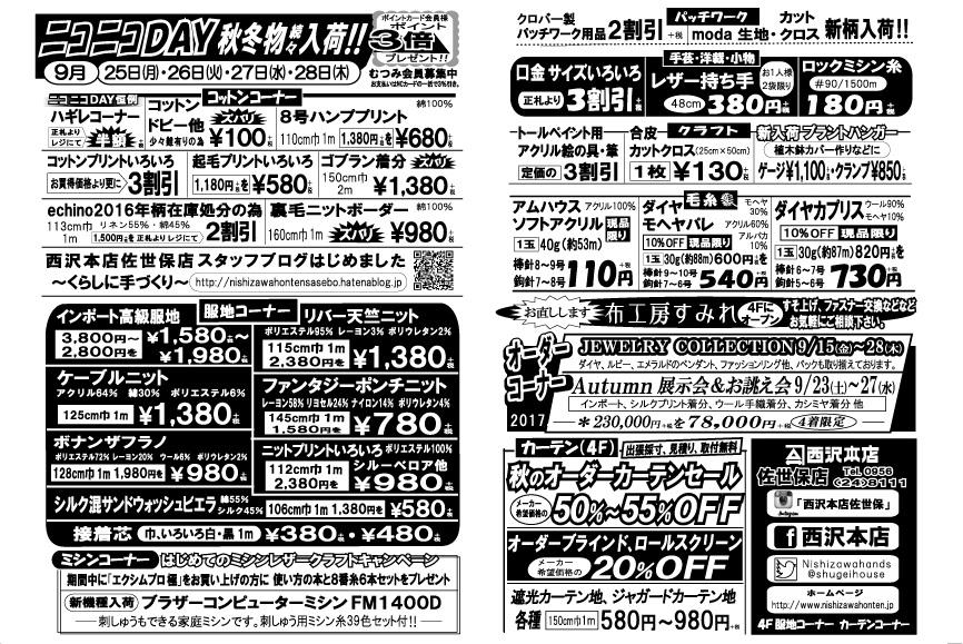 f:id:nishizawahontensasebo:20170921183559j:plain
