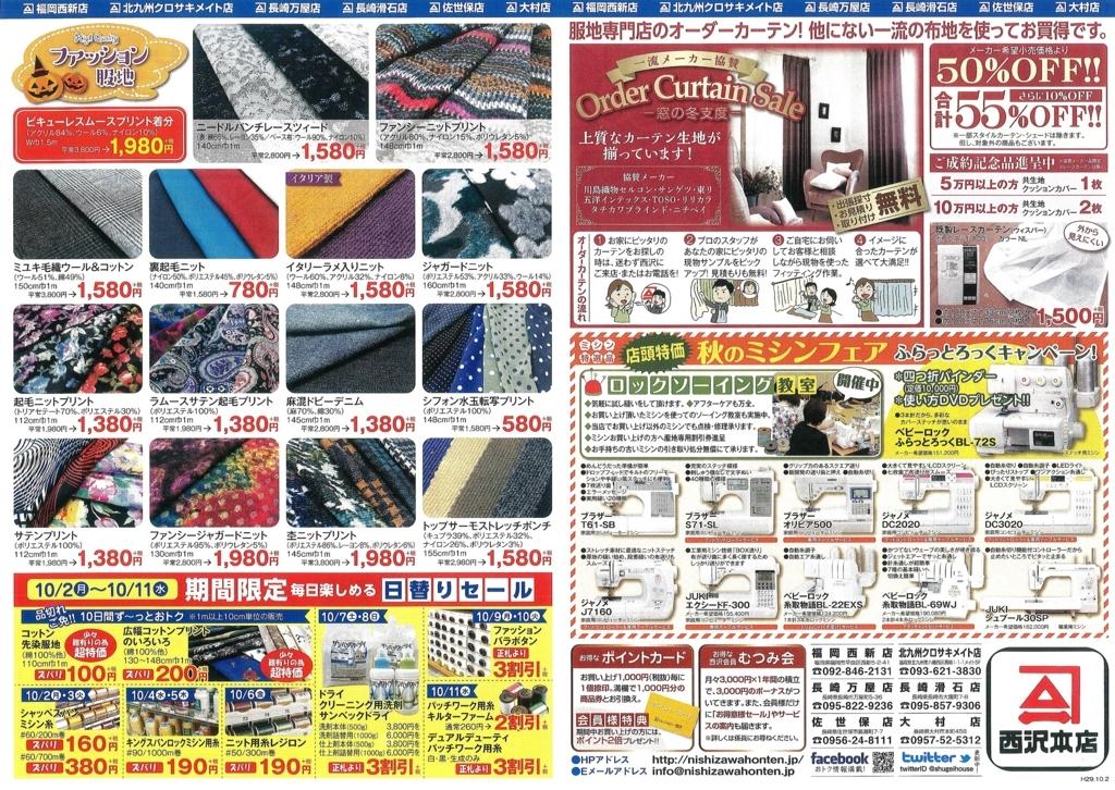 f:id:nishizawahontensasebo:20170930143806j:plain