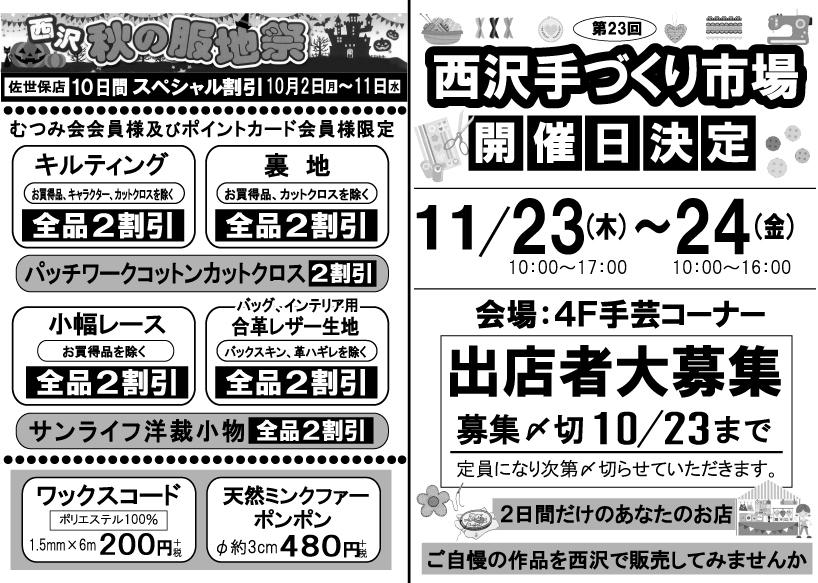 f:id:nishizawahontensasebo:20170930143952j:plain