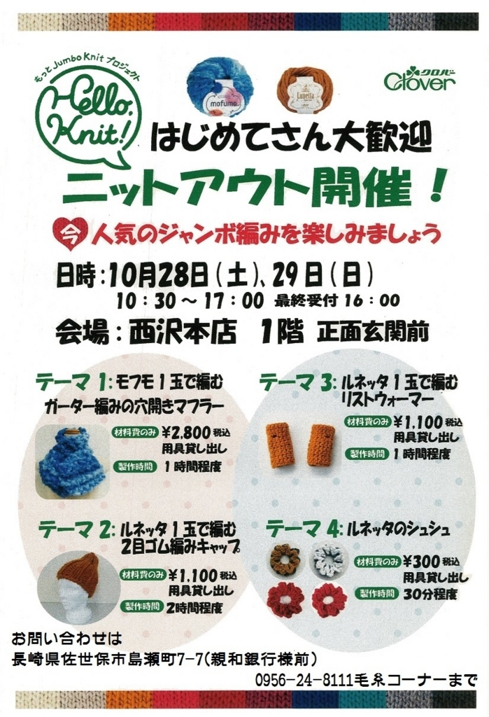 f:id:nishizawahontensasebo:20171012173033j:plain