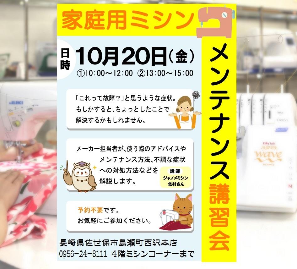 f:id:nishizawahontensasebo:20171013165245j:plain