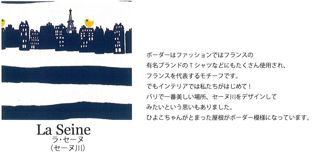 f:id:nishizawahontensasebo:20171021143822p:plain