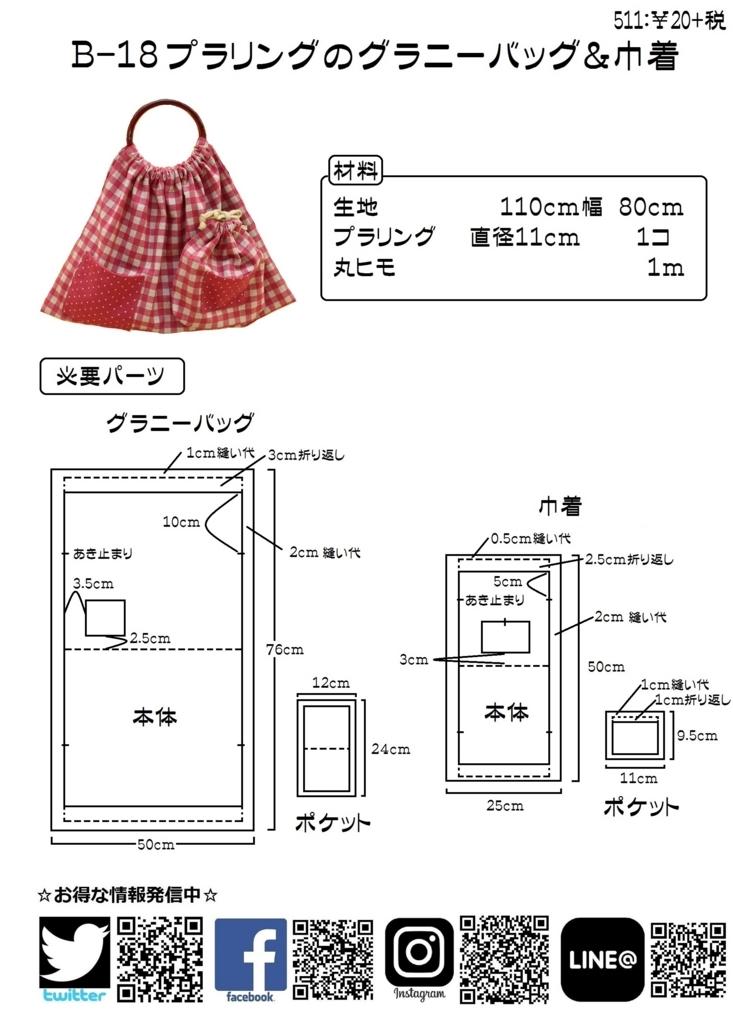 f:id:nishizawahontensasebo:20171023173107j:plain