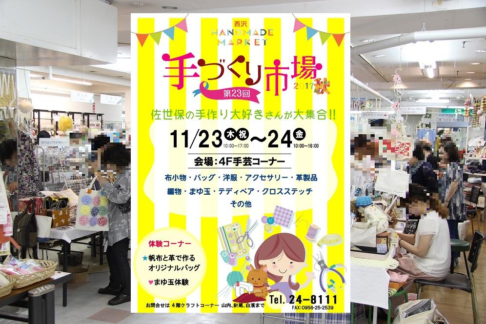 f:id:nishizawahontensasebo:20171024100101j:plain