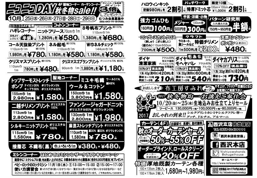 f:id:nishizawahontensasebo:20171024181050j:plain
