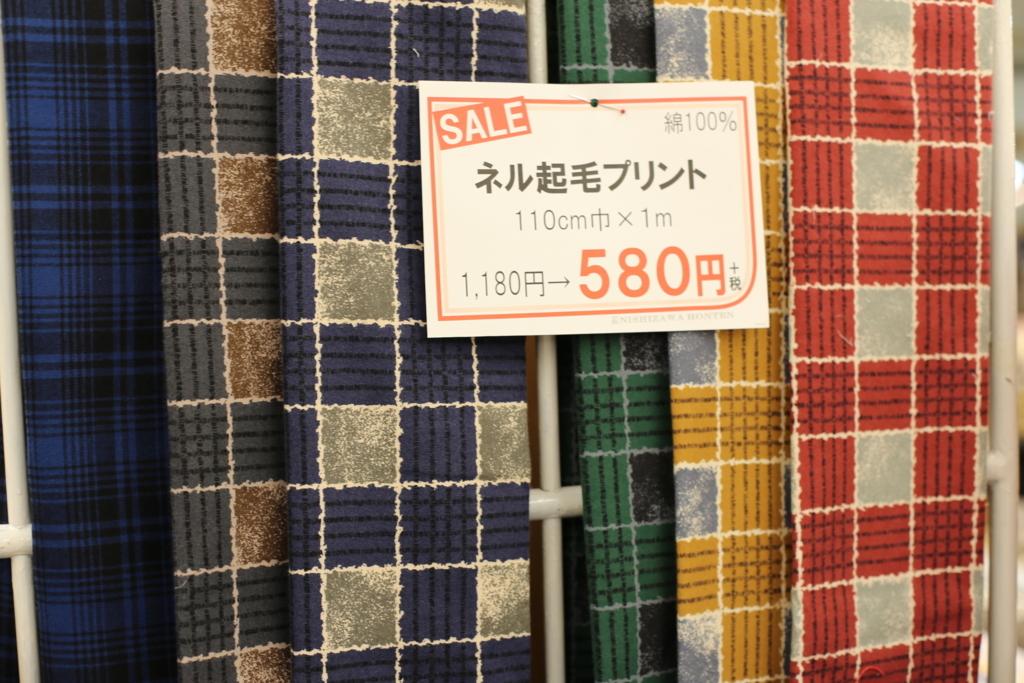 f:id:nishizawahontensasebo:20171024181127j:plain