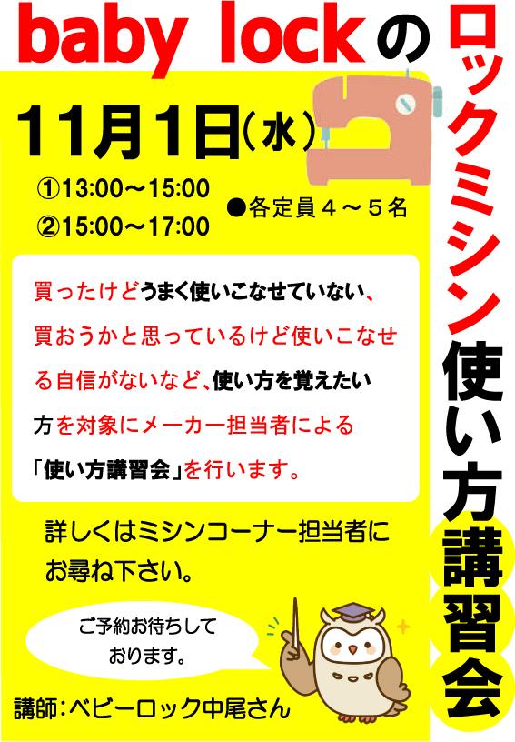 f:id:nishizawahontensasebo:20171028183809j:plain