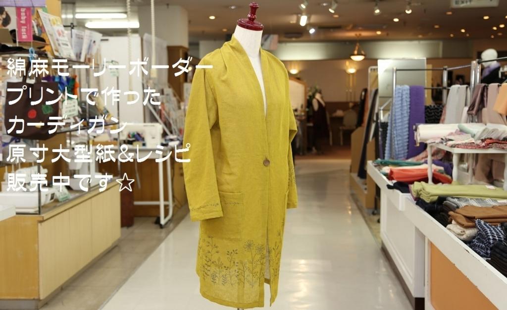 f:id:nishizawahontensasebo:20171110163907j:plain