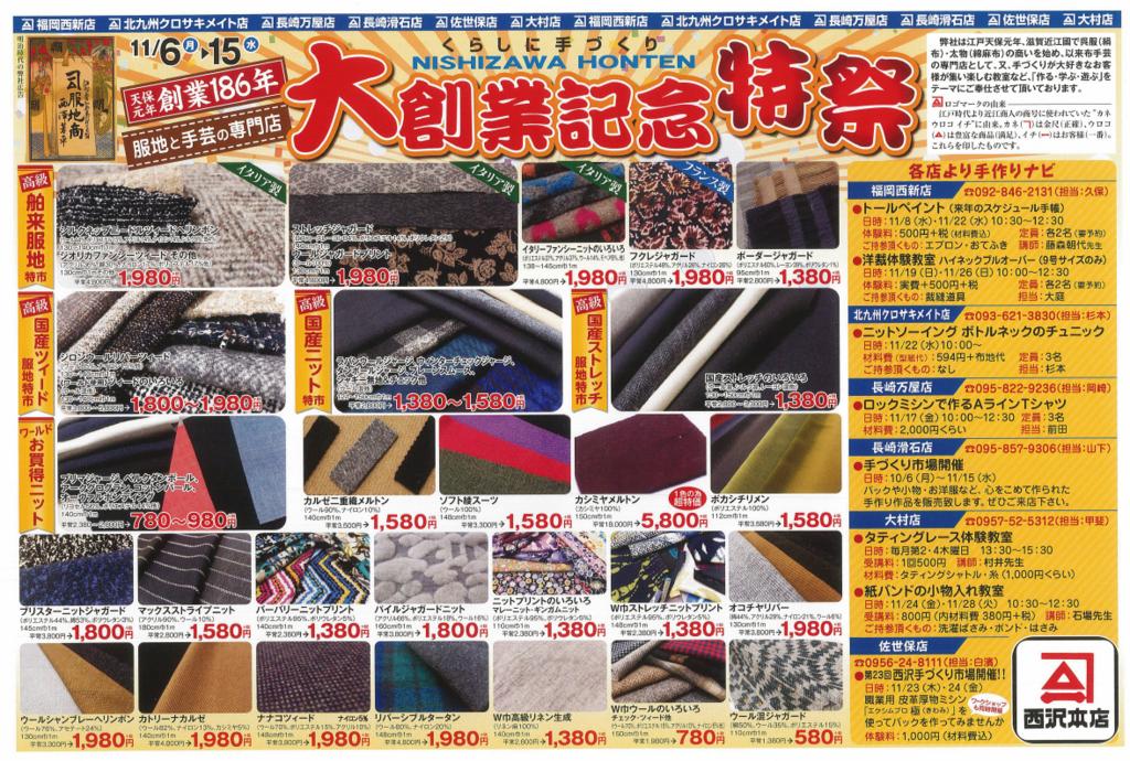 f:id:nishizawahontensasebo:20171114105515j:plain