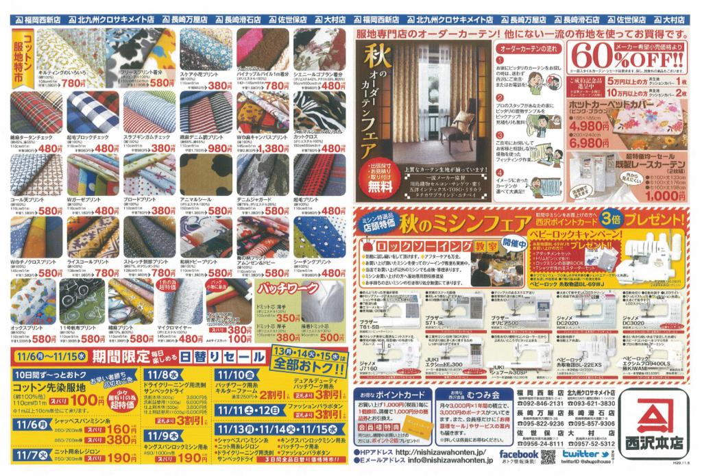 f:id:nishizawahontensasebo:20171114105519j:plain